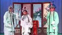 山东梆子全场戏与经典唱段大全