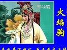 秦腔名家专辑选段