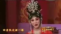 历年戏曲晚会央视春节戏曲晚会大全