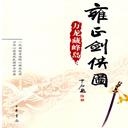 评书雍正剑侠图第三部(100集全)第四部合集 王玥波