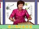 青田鼓词视频全集瑞安鼓词丽水鼓词