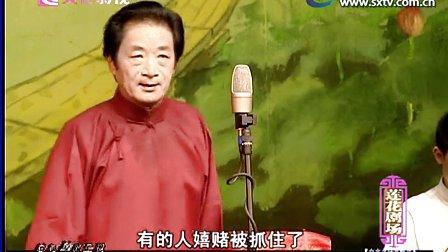 绍兴莲花落视频全集