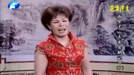 河南坠子大全李双燕偺社钦李巧竹朱云阁王金环