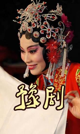 100首豫剧经典唱段