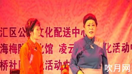 上海沪剧名家名段欣赏
