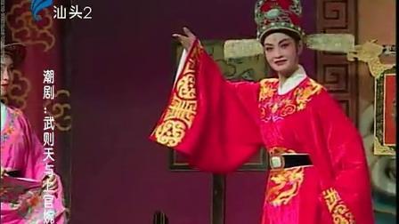 广东潮剧团潮剧全剧视频大全