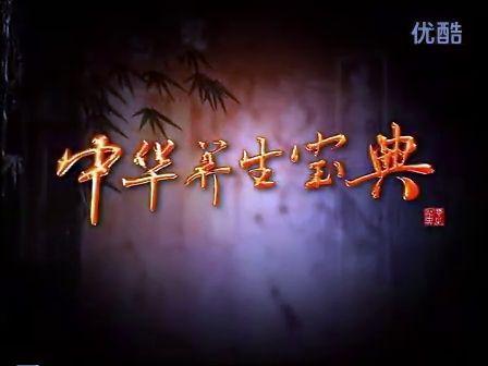 中华养生宝典视频100集