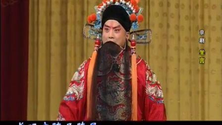 京剧四郎探母坐宫全剧