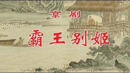 京剧全剧大全之名家汇演