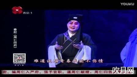 秦腔全本戏大全