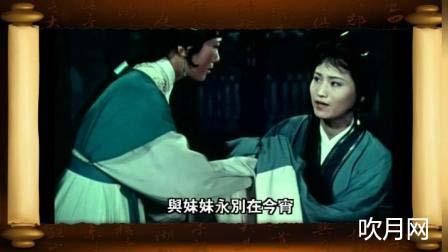 越剧经典剧目30部回顾