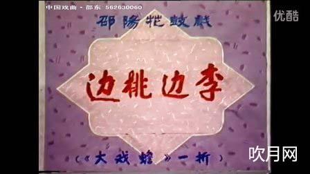 邵阳花鼓戏经典唱段大全