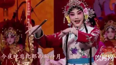京剧著名剧目选段