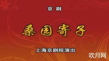 京剧选场片段推荐