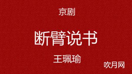 京剧超清版全剧大全
