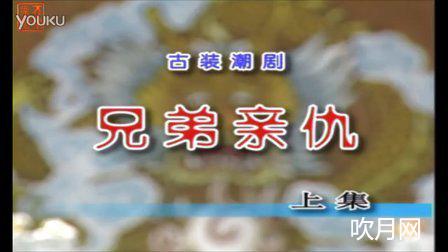 新编潮剧视频大全