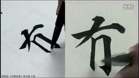 初�W��毛�P字入�T��l教程