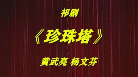 湖南祁剧视频高清MP4