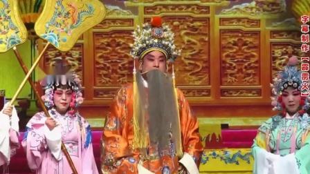 豫剧经典戏曲选段100首