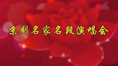 京�∶�家演唱�L篇�x段表演