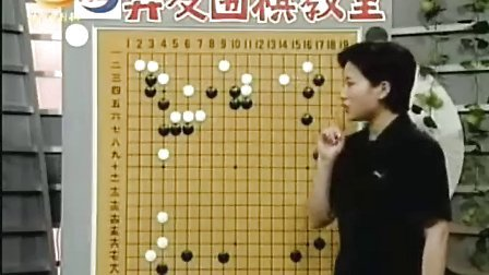 弈友围棋教室全集徐莹围棋视频讲座