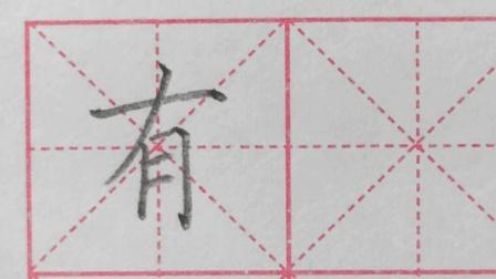 王洪涛硬笔书法课堂