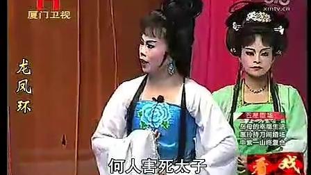 福建戏曲剧种戏曲文化大全