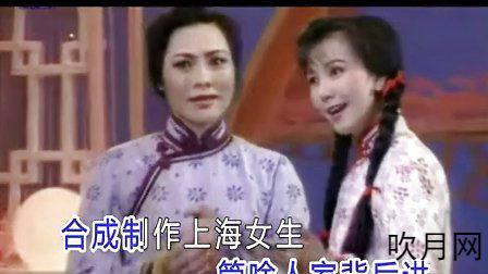 沪剧唱段伴奏视频
