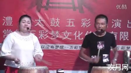 澧州大鼓视频合集MP4