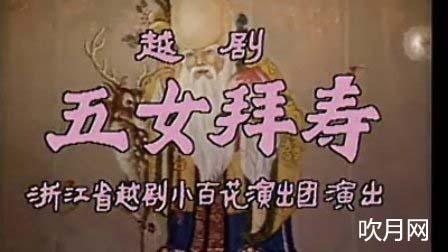 经典越剧电视剧全剧高清