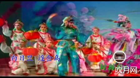 婺剧KTV学唱版视频大全