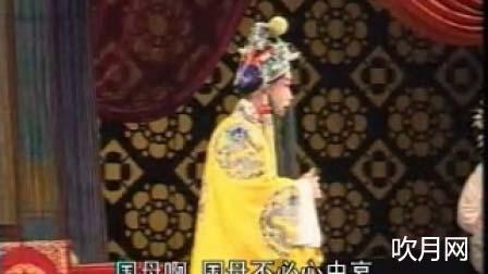 上党梆子经典全本剧视频