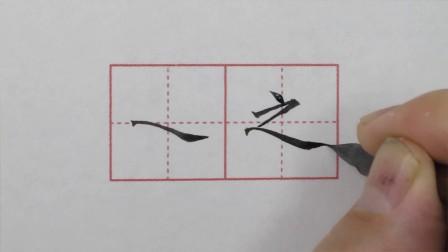 硬笔书法教学视频笔画范字教程全集