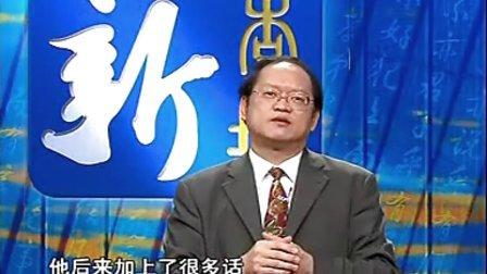 傅佩荣讲座视频全集