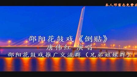 邵东花鼓戏邵阳花鼓戏视频大全