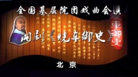 湖南湘剧高清视频舞台版大全