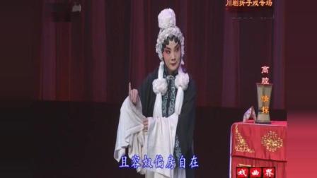 川剧戏剧老视频
