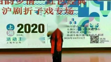 上海沪剧队表演的沪剧折子戏