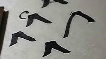 田雪松楷书基本笔画讲解视频