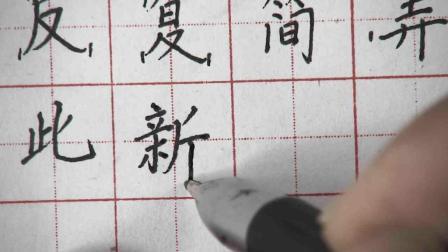 汉字田字格写法大全