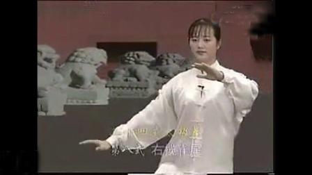 吴阿敏24式太极拳分解教学